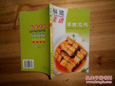 福建菜谱闽西风味(包快递)
