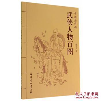 中国画线描 武侠人物百图