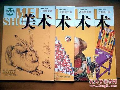 美术七年级上册下册八年级上册下册九年级上册教科书图片