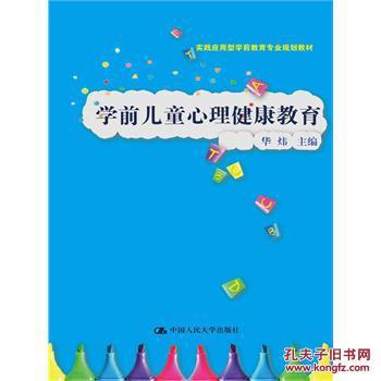 【图】【正版】学前儿童心理健康教育/中国人大/华炜