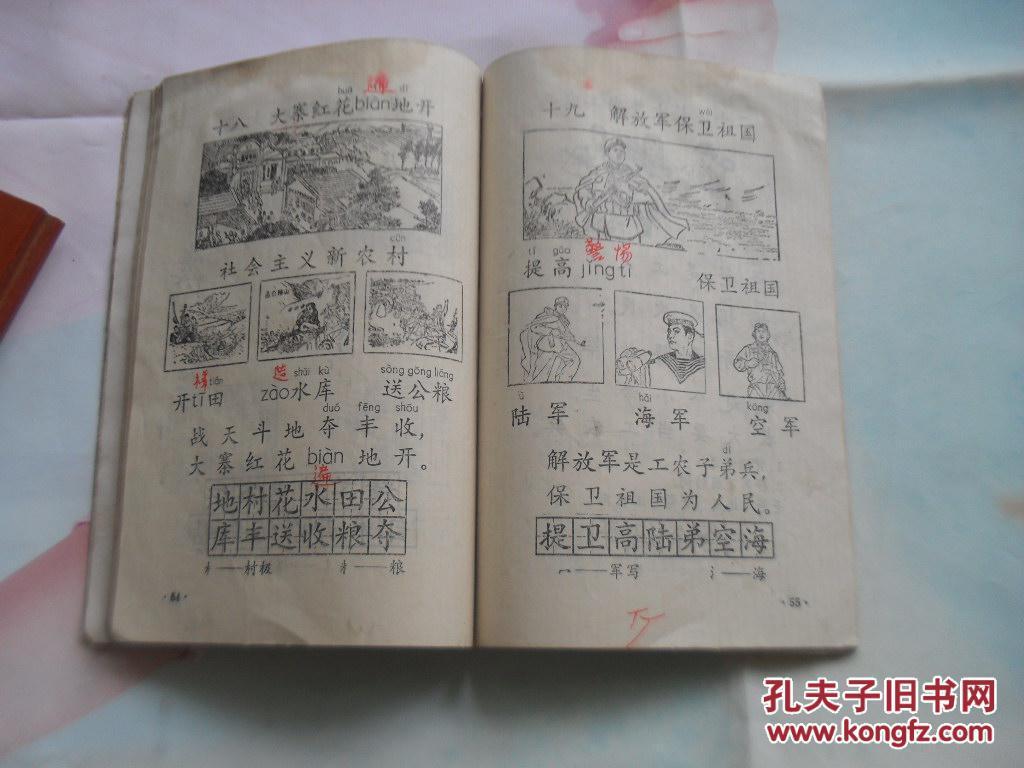 江西省小学试用语文课本第一册1976年一版一印.作文除夕夜小学生图片