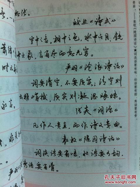 沈鸿根行书横写字帖力作:中国古代名人名言钢笔行书字帖(孔网孤本)图片
