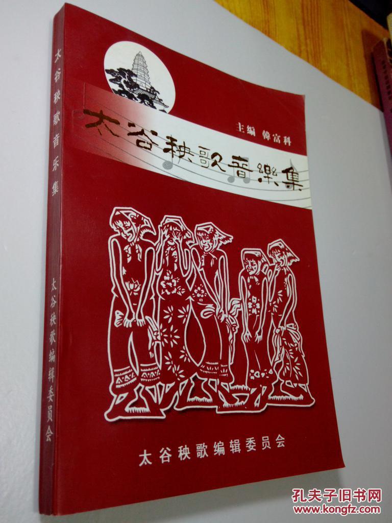 太谷秧歌音乐集图片
