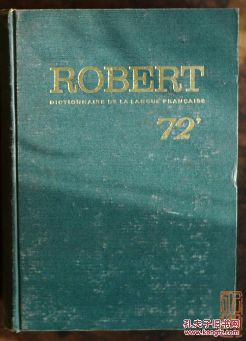 法语原版辞典 小罗伯尔字典 le petit Robert 1972版 外文原版   robert dictionnaire de la langue francaise