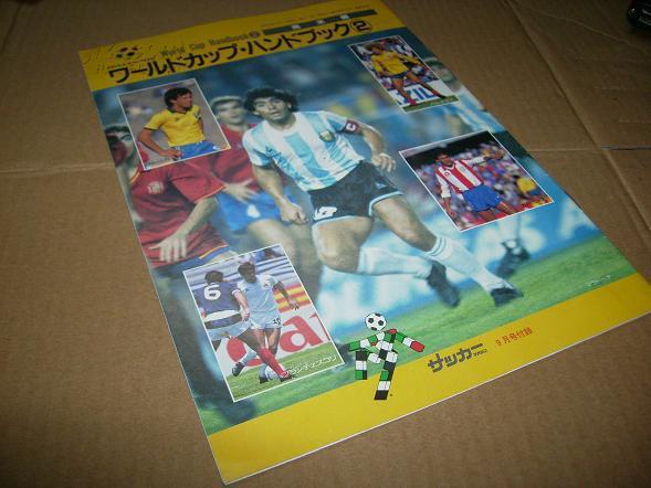 【图】【日文原版】日本原版足球杂志附录《1