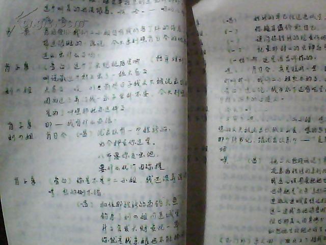 蒲剧联奏曲谱_钢琴简单曲谱
