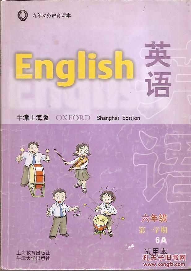 英语.牛津上海版.六年级第一图片
