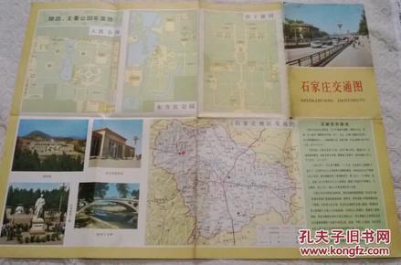 石家庄交通图 1978年一版一印 高清图片