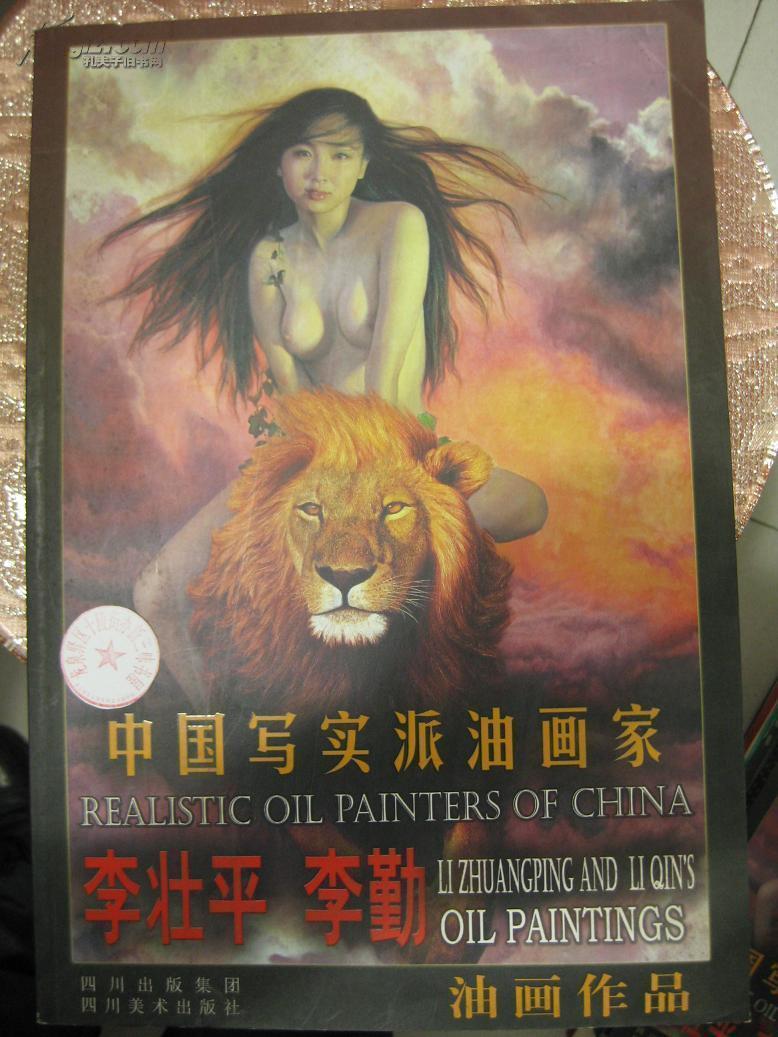 中国写实派油画家李壮平李勤-东方神女山鬼系列油画作品 喜欢收藏的图片