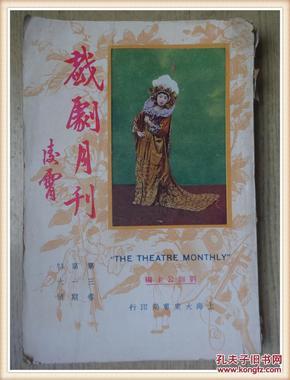 戏剧月刊第三卷第一期 特大号.