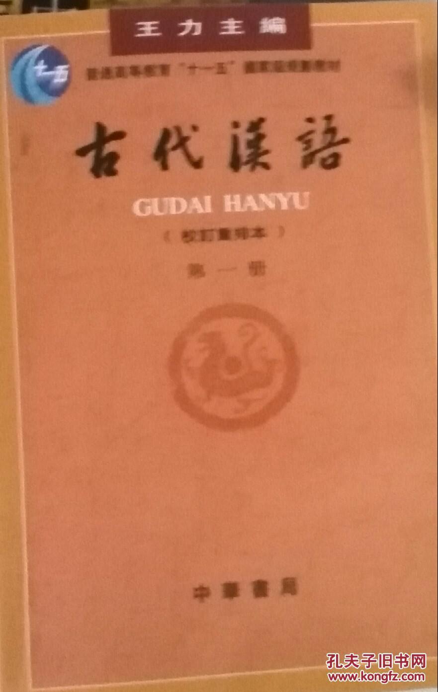 【图】古代汉语第一册图片
