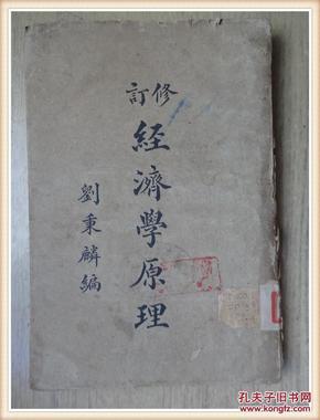 修订经济学原理 民国二十八年版.