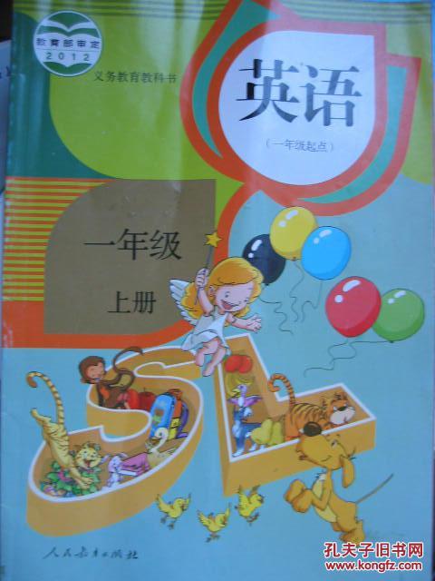 义务教育教科书 英语一年级上册 (一年级起点)人教版