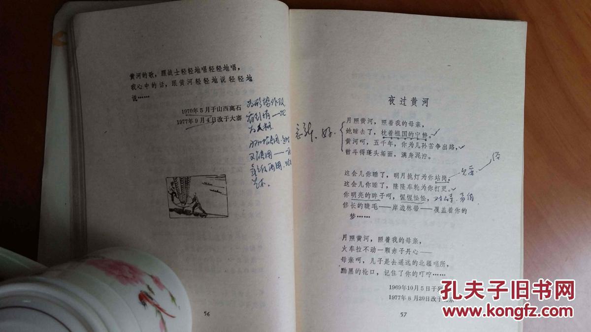 山恋(著名诗人叶文福先生签名赠本)图片