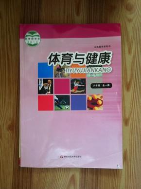 义务教育教科书 体育与健康 八年级全一册 华东师范大学出版社图片
