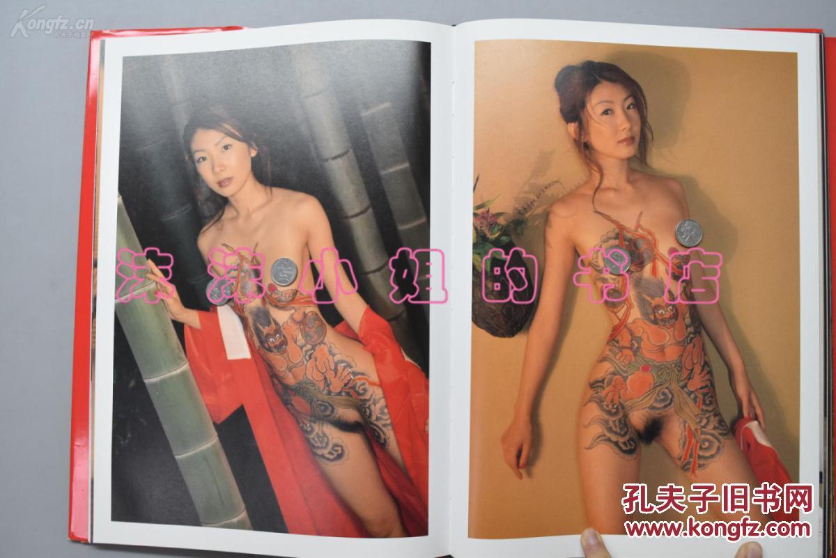 写真集一册 日本刺青
