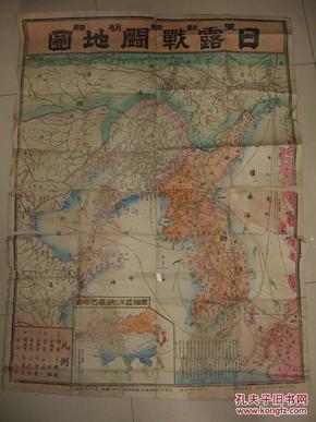清末 日本侵华地图 1904年《日露战斗地图》大幅双拼  大清国 盛京 吉林 蒙古 山东省 日本海