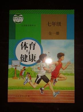 义务教育教科书体育与健康七年级全一册图片