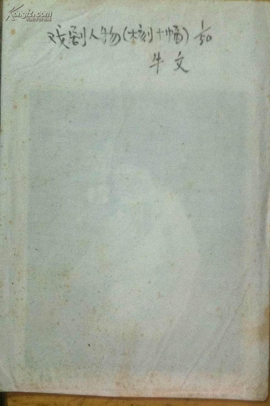 牛文 戏曲人物 版画(木刻十幅)寿星 钟馗 项羽 苏武 关羽 张飞 黄忠