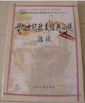 鲁xiaoshuo_2015鲁人版山东人民版高中语文课本教材十九世纪欧美经典小说选读
