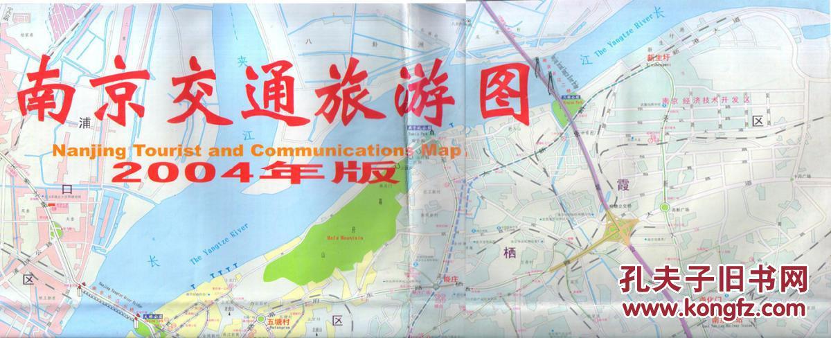 【图】2221南京交通旅游图2004版图片