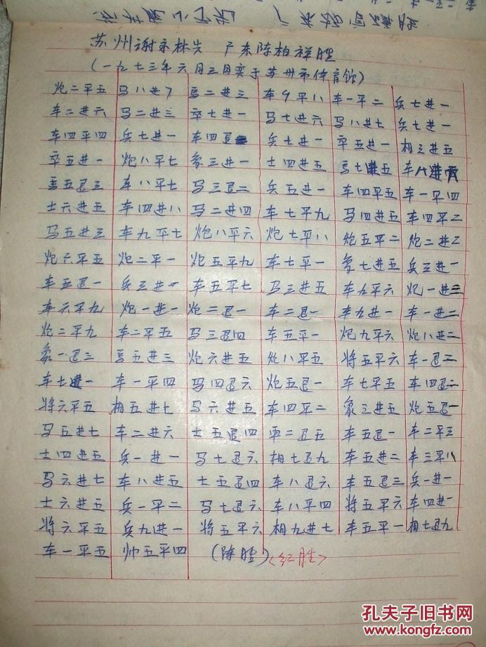 【图】手写中国象棋棋谱《1973年广东队图片