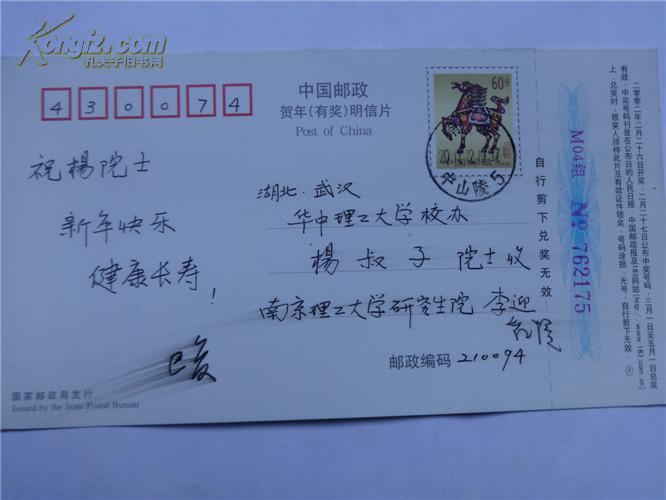 南京理工大学研究生