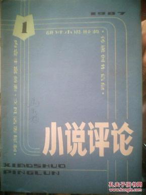 小说评论 1987年 第1期【总第13期】
