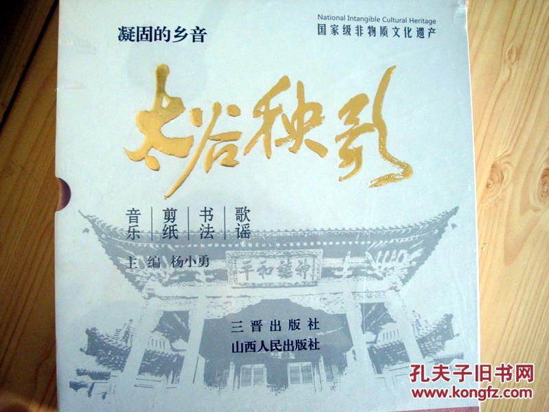 【凝固的乡音:太谷秧歌 音乐 剪纸 书法 歌谣】太谷秧歌起源于宋末元图片