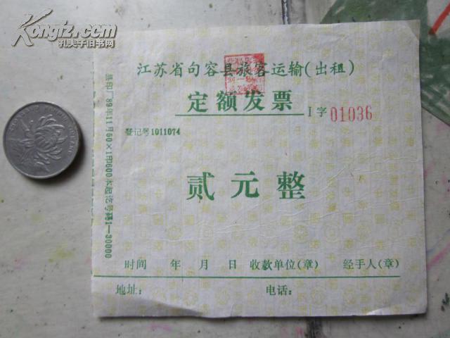 (汽车票 )江苏省句容县旅客运输出租定额发票 贰元
