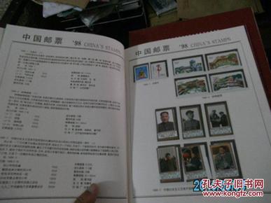 中华人民共和国邮票年册1998中国邮票1998 T J 年册    A1