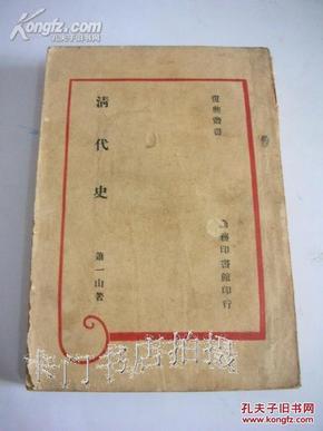 G127《清代史》 萧一山(复兴丛书),民国36年商务版