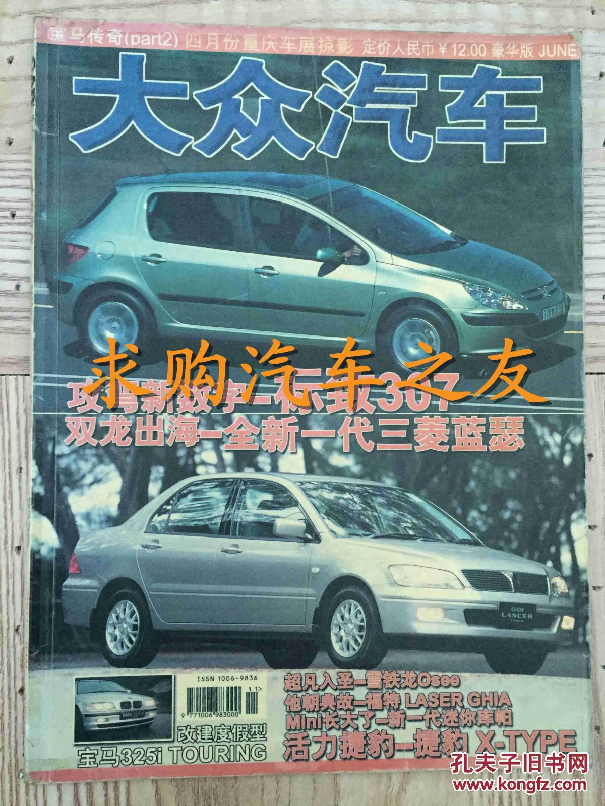 缩小 详细描述: 大众汽车2001年第6期 店铺名称: 求购汽车之友杂志的