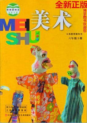 【正版】义务教育教科书 六年级(下册)美术 课本图片