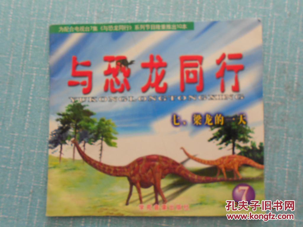 与恐龙同行7梁龙 的一天图片