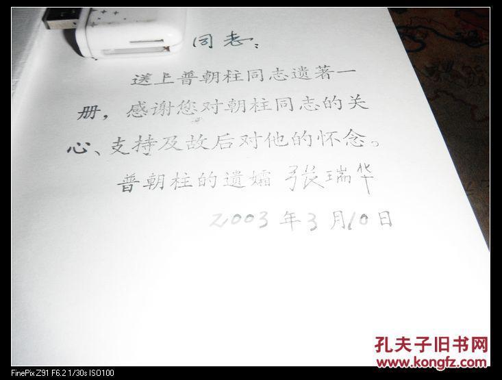 我的成长与云南的变革 大32开精装 普朝柱夫人签名