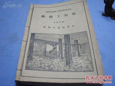 民国《铁路工程学》一册全 图多   凌鸿勋编!