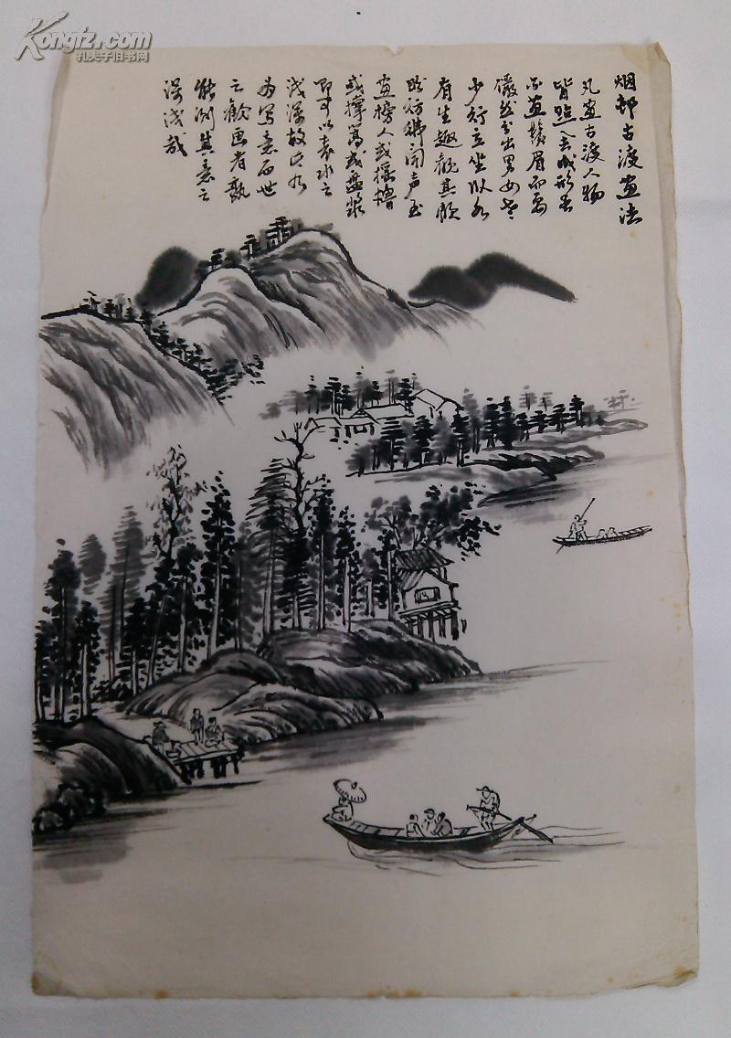 著名国画家李文信国画山水画原稿真迹 山水画小品手稿