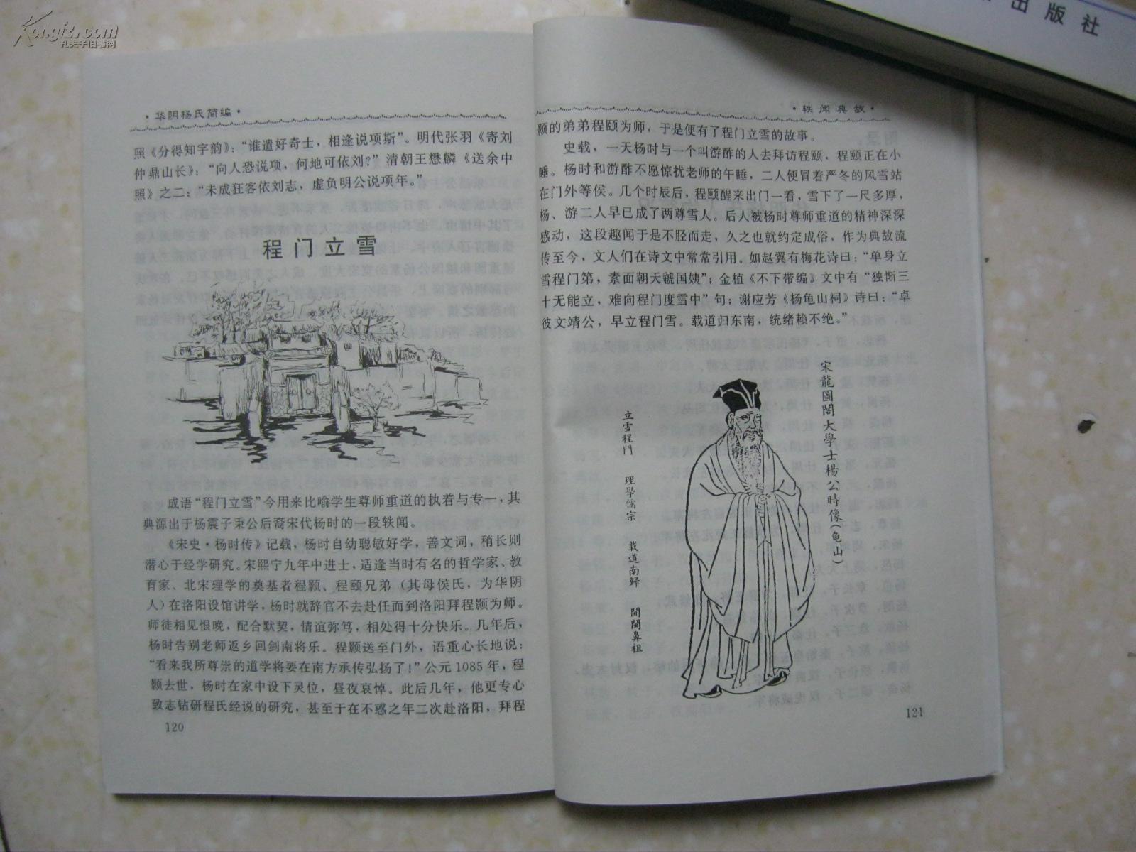 杨氏族谱,我爷爷是焕字辈分,我爸爸是道子辈分,我是什么辈分图片
