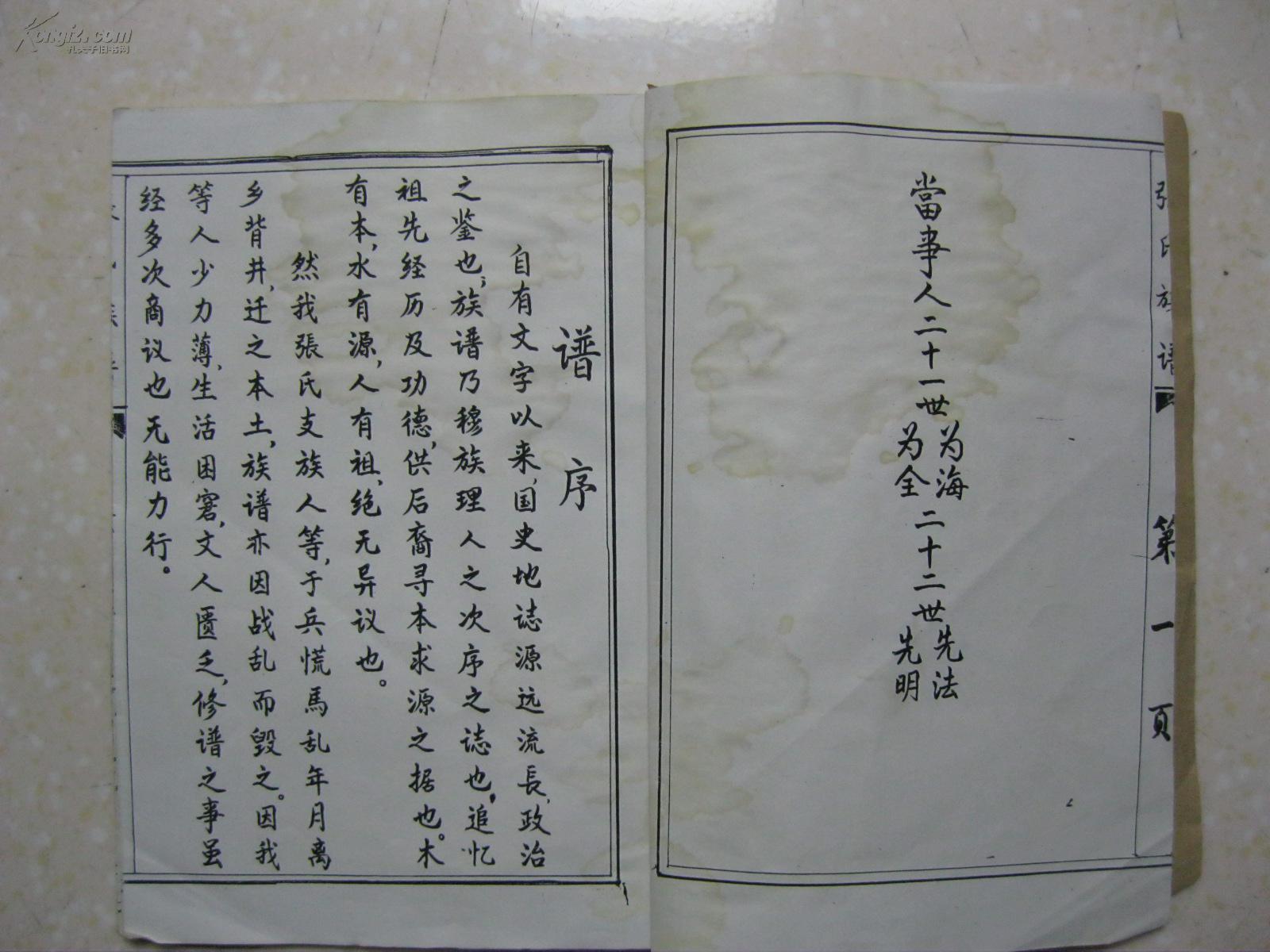 张氏族谱有哪些图片