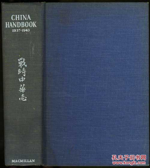 战时中华志China Handbook 1937 - 1943, A Comprehensive Survey of Major Developments in China in Six Years