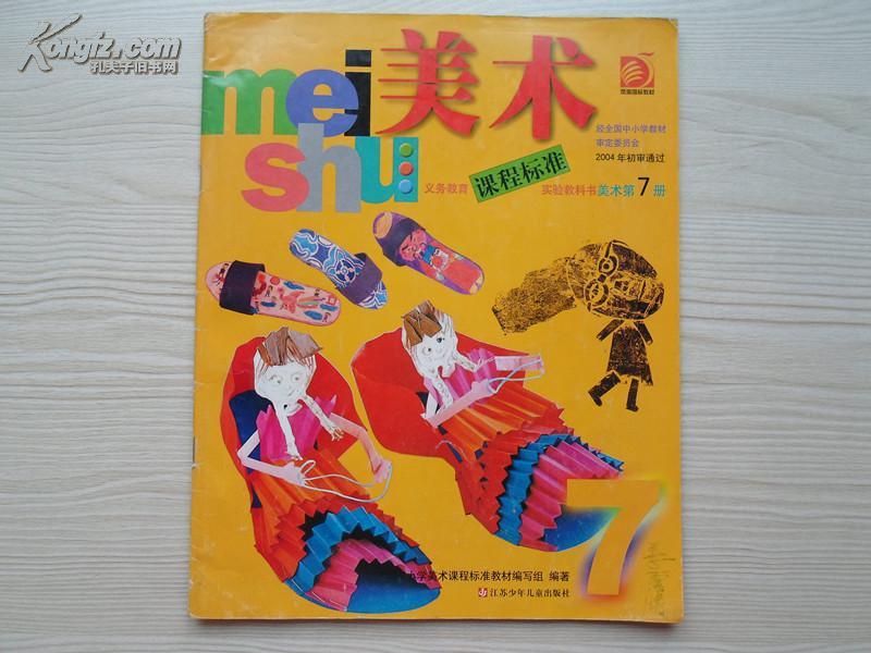 【图】义务教育课程标准实验教科书美术第7册图片