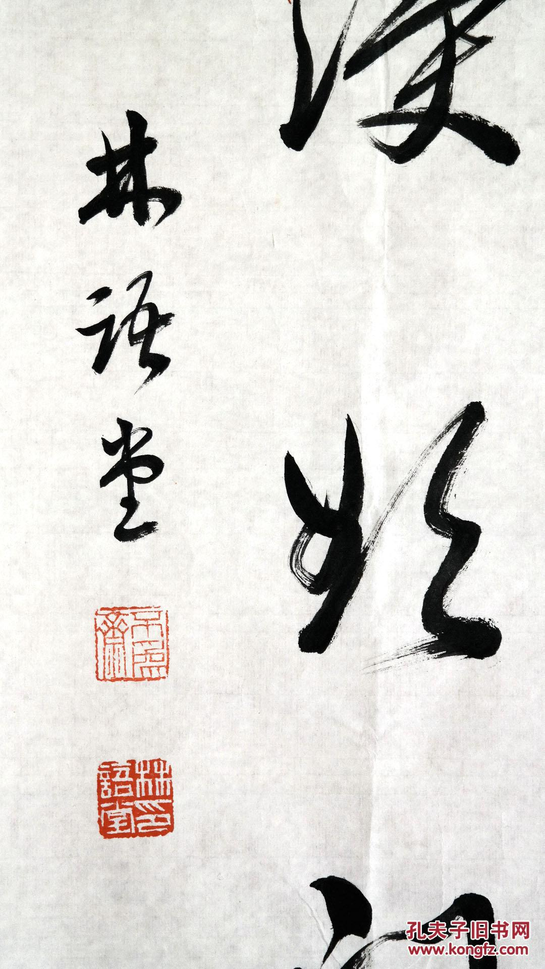 已故近现代著名文学家 林语堂 毛笔书法对联 旧软片 近现...