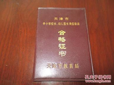 1994年天津市中小学小学,幼儿上册岗位培训合格证书名言年级校长三园长图片