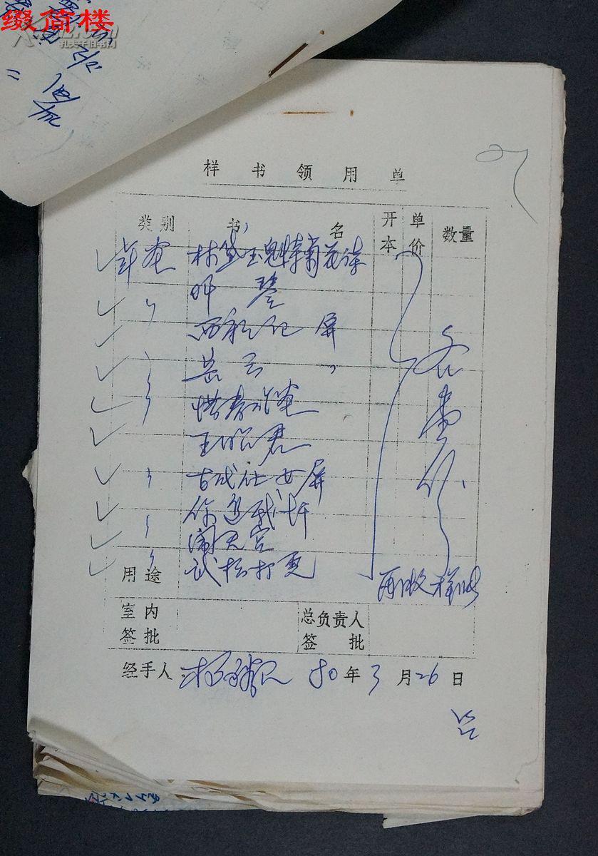 肖顺权,马程等签名 人民美术出版社1980年3月样书领用单一册二十二件