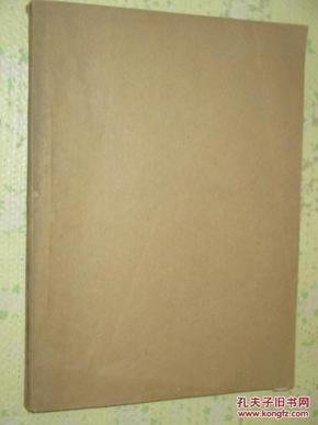 中国数学杂志     1952年1-4期   合订本 含创刊号
