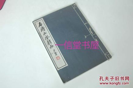 《石涛山水精品》1929年 初版 线装珂罗版 郑孝胥题签何绍基跋