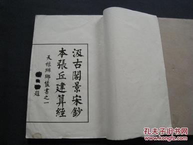 汲古阁景宋钞本张丘建算经  大开线装本  两册全  故宫博物院于1931年影印   天禄琳琅丛书  白棉纸印制