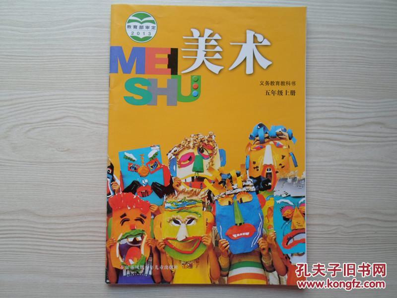 【图】小学美术课本五年级上册图片