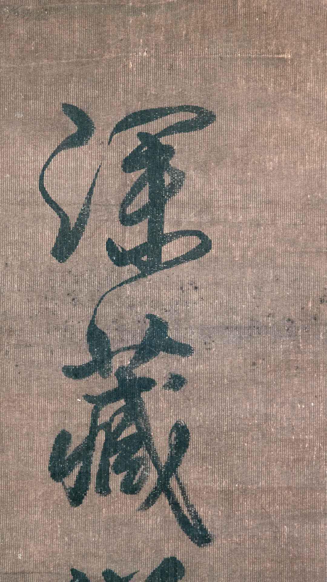 书画家◆傅山《老绢本书法》细绫旧裱立轴◆古代名家图片